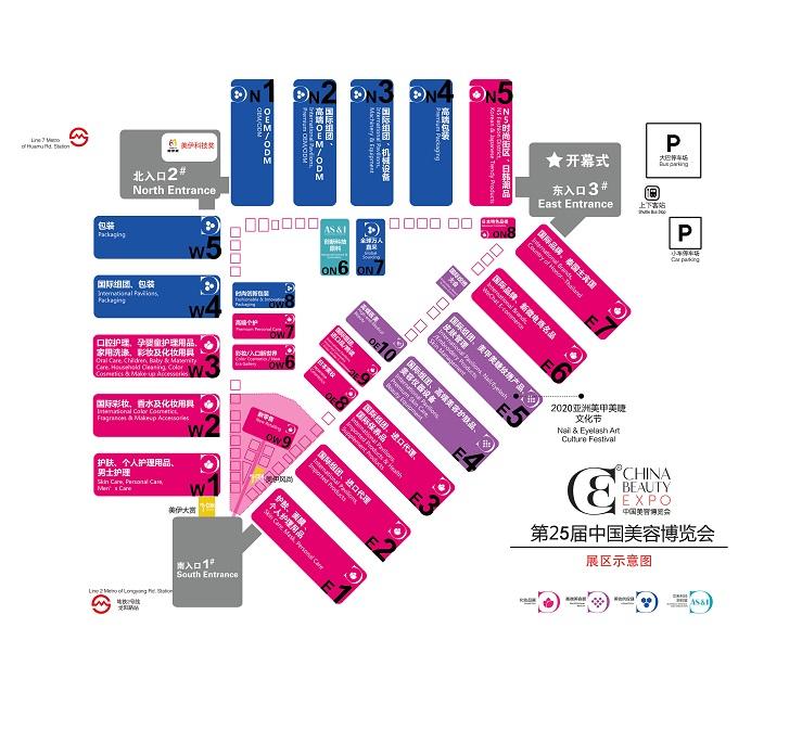 2020上海美博会即中国美容博览会CBE
