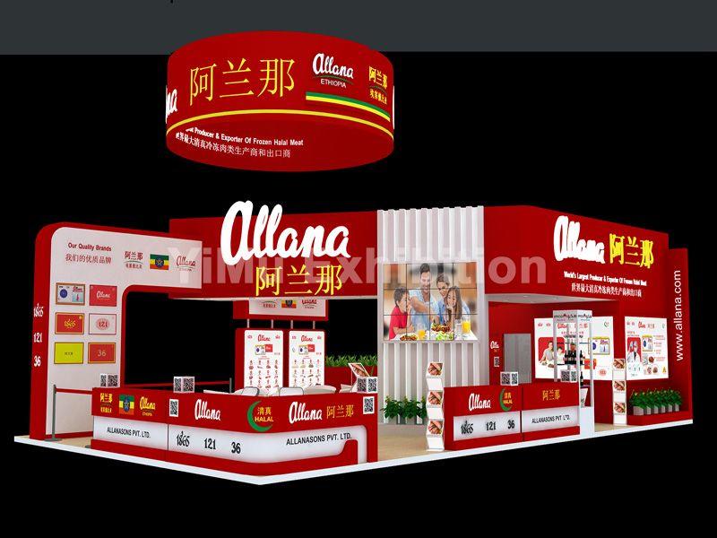 中食展展台设计搭建|上海展台设计|上海展台搭建