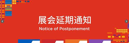 上海展览设计公司:上海最新展会延期通知