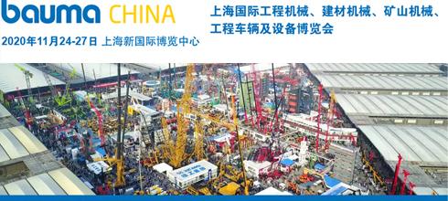 banuma China 2020于11月24日在上海新国际博览中心如期举办