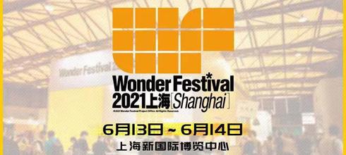 【WF2021上海】参展报名通道正式开启