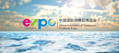 依木展览登榜首届海南国际消博会(消博会)指定特装搭建服务商