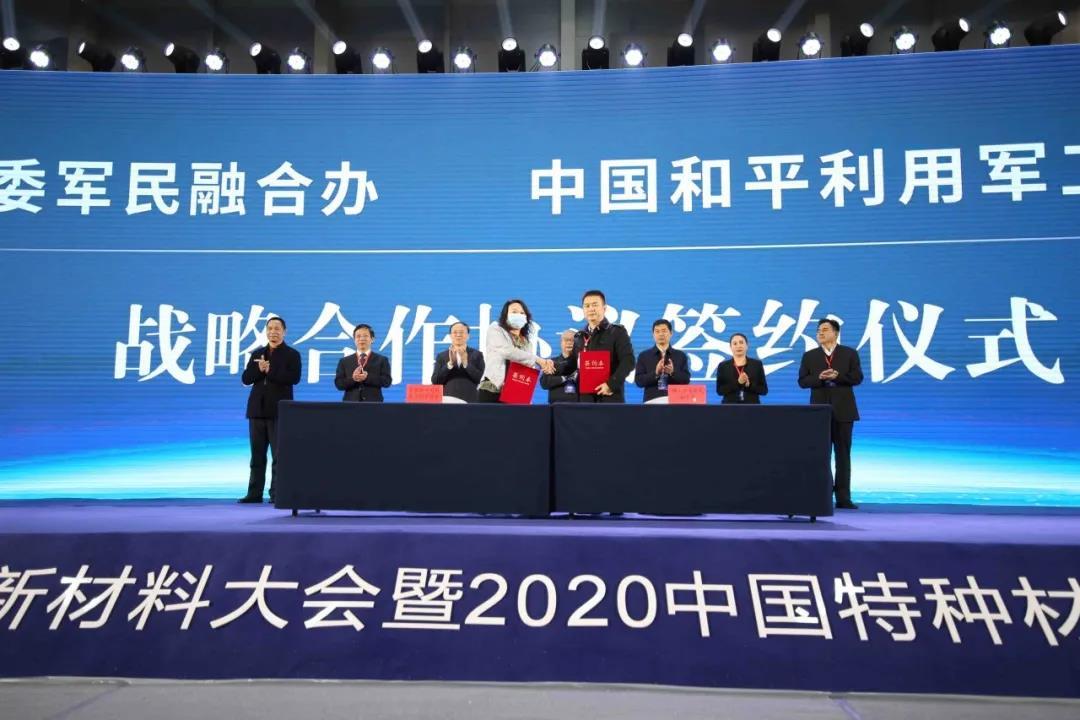 【依木展览】第五届军民两用新材料大会暨中国特种材料及制品展览会开幕