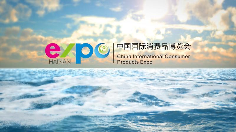 中国国际消费品博览会【海南展台设计搭建】